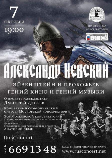 Александр Невский. Московская консерватория