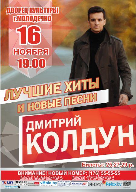 Концерт Дмитрия Колдуна