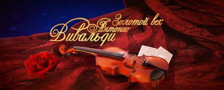 «Золотой век Антонио Вивальди». Кремлевский Дворец