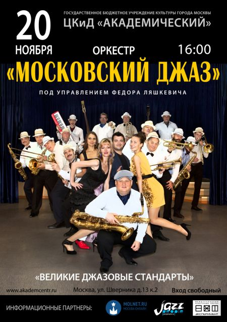Концерт оркестра Московский Джаз