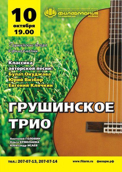 Вечер авторской песни «ГРУШИНСКОЕ ТРИО» в Самарской государственной филармонии