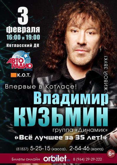 Владимир Кузьмин в Котласе