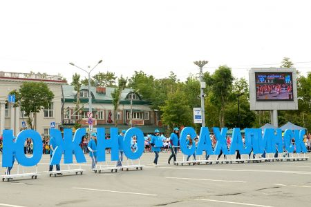 День города в Южно-Сахалинске 2021. Праздничные мероприятия