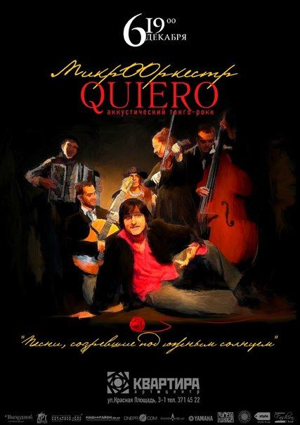 Концерт одесской группы МикрООркестр Quiero