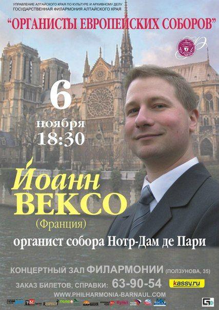 Концерт ОРГАНИСТЫ ЕВРОПЕЙСКИХ СОБОРОВ в Государственной филармонии Алтайского края