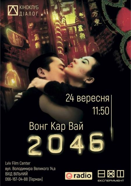 Фільм Вонга Кар Вая 2046