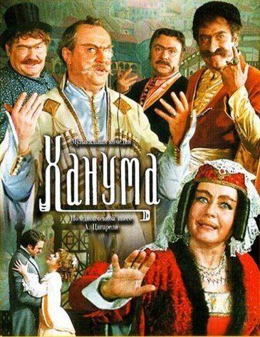 Юмористическая пьеса «Ханума»