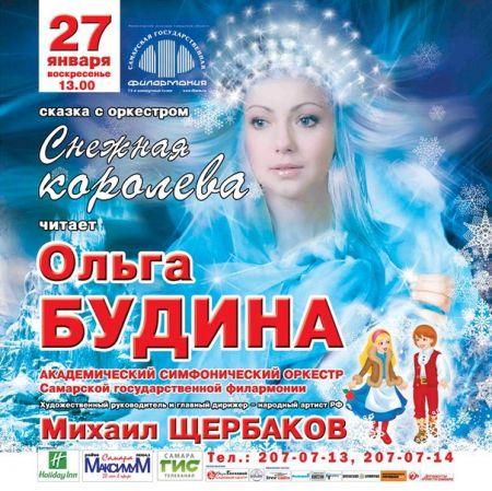 Сказка с оркестром «Снежная Королева» в Самарской государственной филармонии