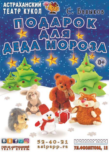 Подарок Деда Мороза. Астраханский театр кукол