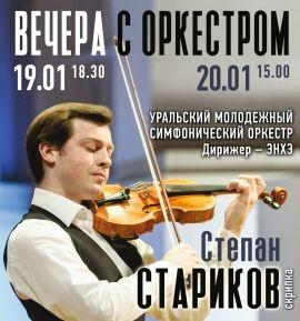 Русские и восточные сказки. Свердловская филармония