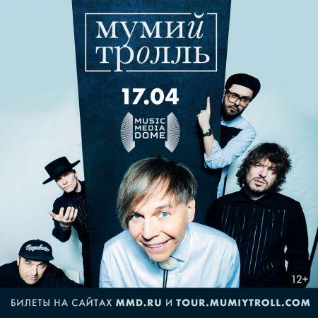 Концерт группы Мумий Тролль в г. Москва