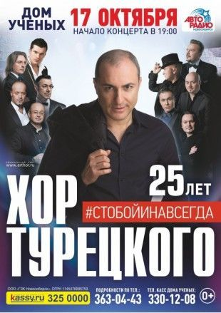Концерт группы Хор Турецкого