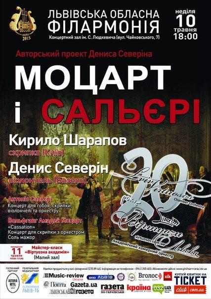 Музика Моцарта і Сальєрі – геніїв історичної епохи. Львівська обласна філармонія