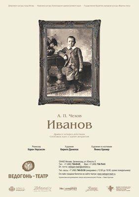 Иванов. Ведогонь-театр