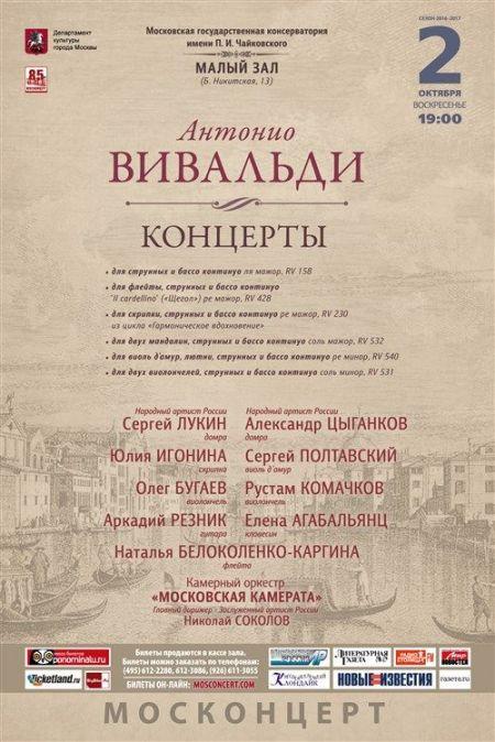 Москонцерт. Московская консерватория