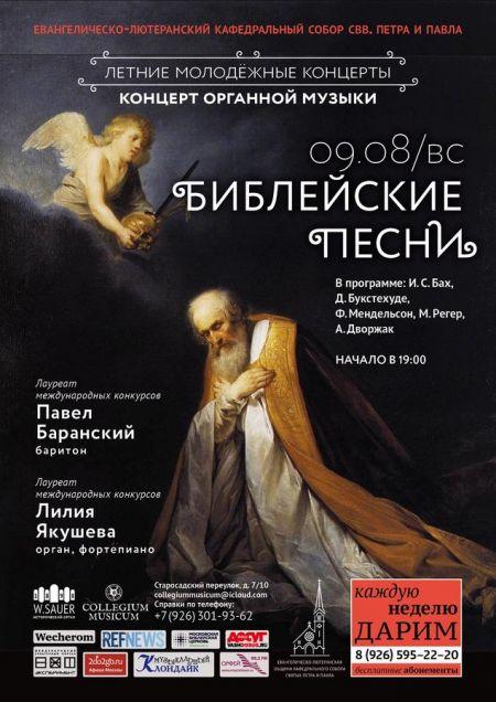 Библейские песни от Collegium Musicum