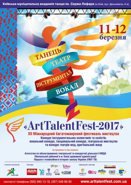 ArtTalentFest-2017