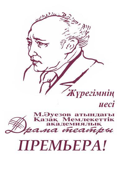 Жүрегімнің иесі. Театр драмы им. М. Ауэзова