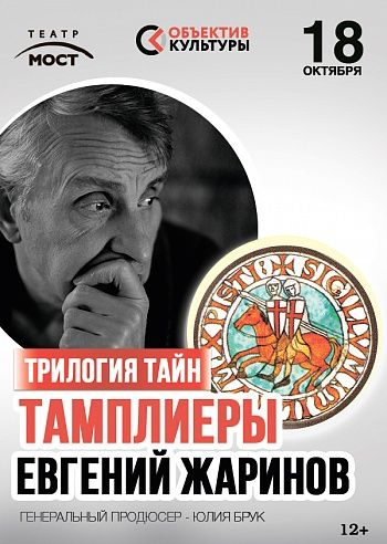 ЛЕКЦИЯ «ТРИЛОГИЯ ТАЙН: ТАМПЛИЕРЫ.». Театр МОСТ