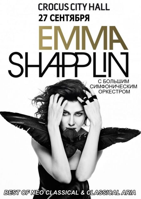Концерт Эммы Шапплин (Emma Shapplin)