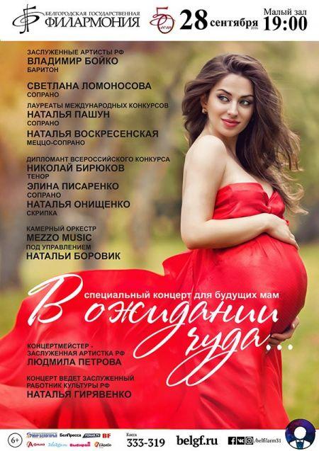 В ожидании чуда. Белгородская филармония