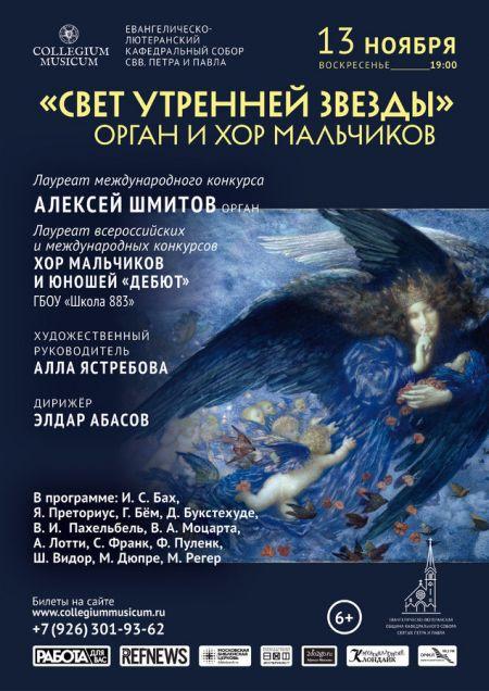 СВЕТ УТРЕННЕЙ ЗВЕЗДЫ. Collegium Musicum