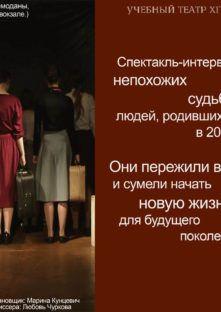 ТУРБУЛЕНТНОСТЬ. Хабаровский краевой театр драмы