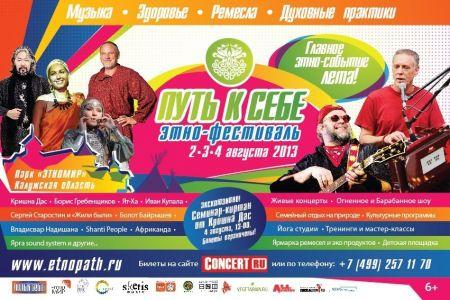 Фестиваль этно и world музыки «Путь к Себе - 2013» (2 - 4 августа)