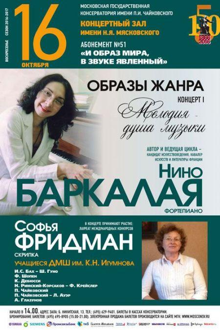 Мелодия – душа музыки. Московская консерватория