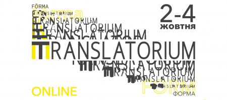 Фестиваль Translatorium 2020