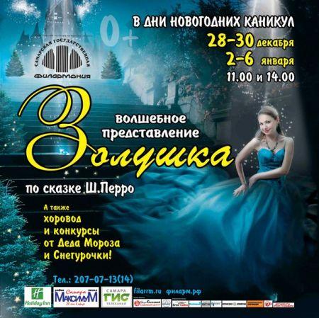 """Новогоднее музыкально-театрализованное представление """"Золушка"""" в Самарской государственной филармонии"""