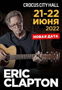 Eric Clapton в Москве