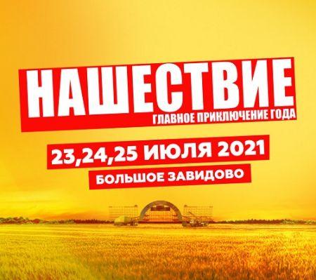 Фестиваль Нашествие 2021