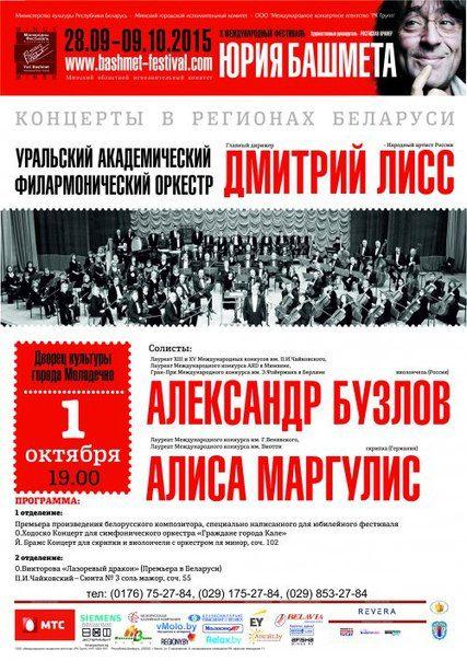 Лучшие оркестры мира в Молодечно!