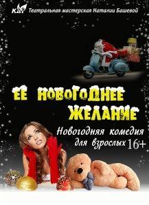 Ее новогоднее желание. Театральная мастерская Наталии Башевой