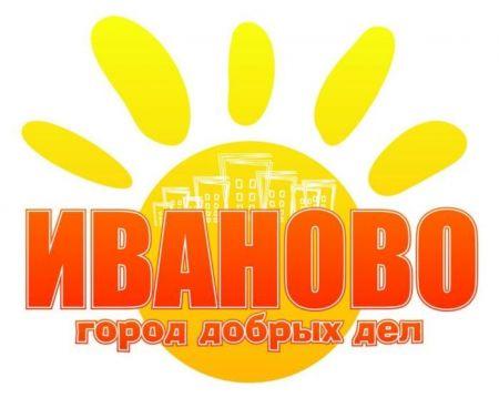 День города Иваново 2013. Программа мероприятий. Афиша