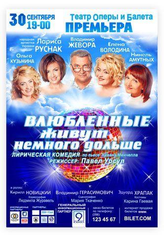 ВЛЮБЛЕННЫЕ ЖИВУТ НАМНОГО ДОЛЬШЕ. Днепропетровский театр оперы и балета