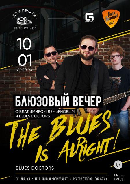 Блюзовая среда The Blues Is Alright