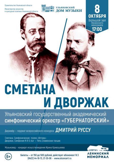 Сметана и Дворжак. Ульяновская филармония