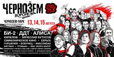 Фестиваль Чернозём-2021