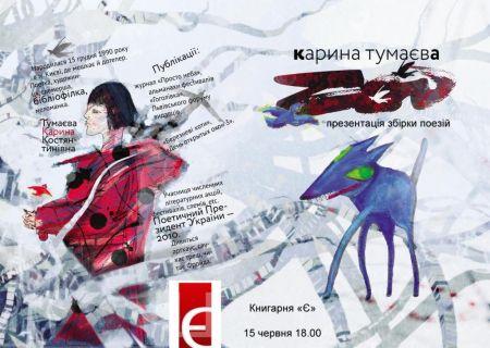 ZOO,презентація збірки Карини Тумаєвої