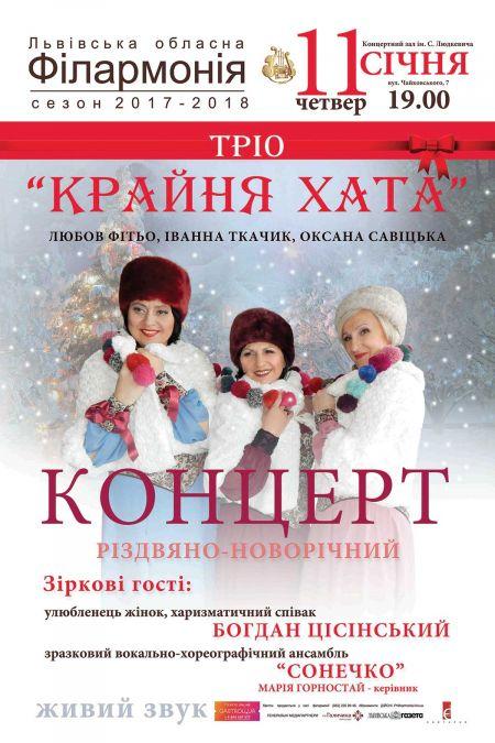 Тріо Крайня Хата. Львівська філармонія