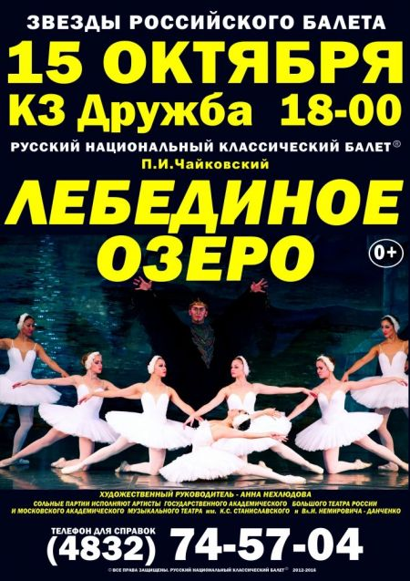 Спектакль «Лебединое озеро». Брянская филармония