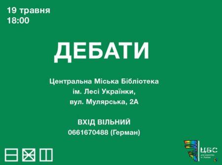 Ораторська майстерність. Дебати у Львові
