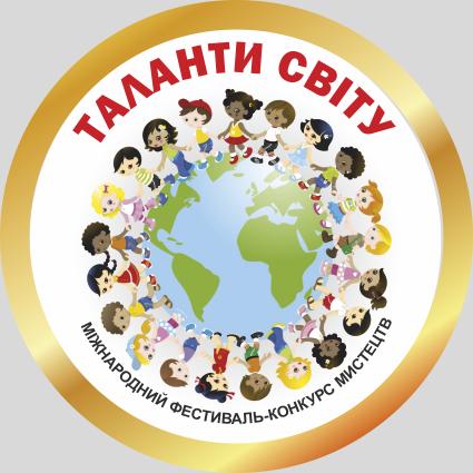Фестиваль Таланти Світу 2020