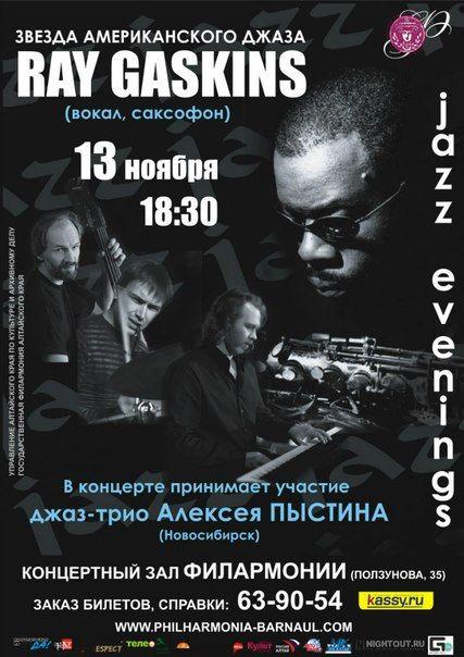 Джазовые вечера в филармонии Алтайского края