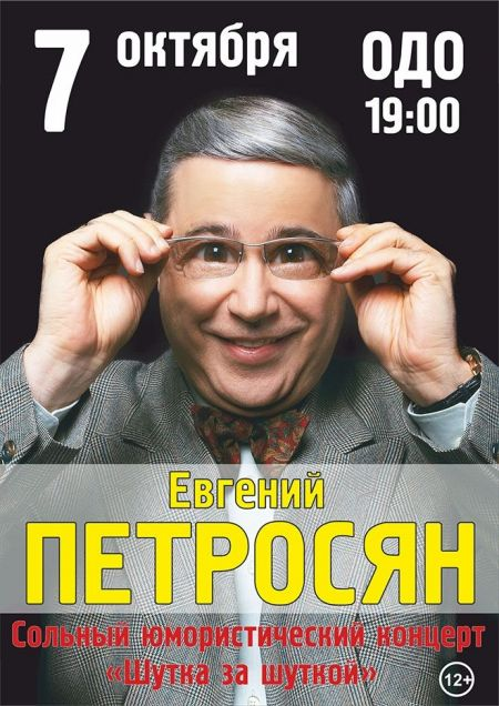 Евгений Петросян. Шутка за шуткой