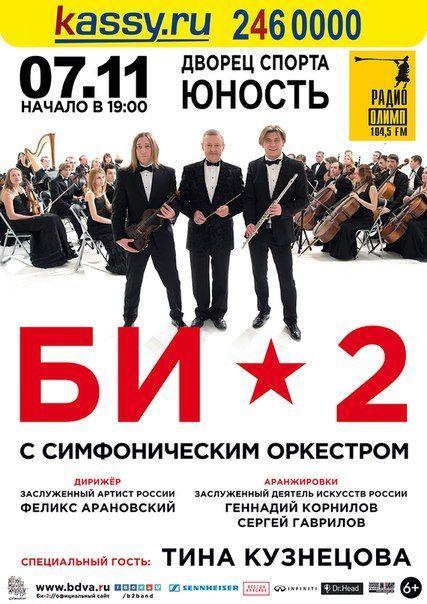 Концерт группы БИ-2