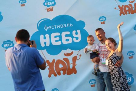 Фестиваль «Небу-ХАЙ!»