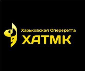 Вождь Краснокожих. Харьковский театр музыкальной комедии